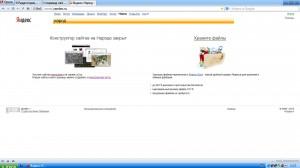Яндекс. Народ закрыт