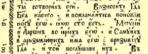 Самуил-рукопись4