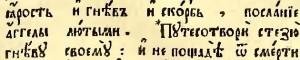 ангелы-лютыми-Елизаветинская-Библия